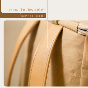 เป้ Kraftpaper Bucket Bag