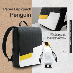 Paper Backpack Penguin กระเป๋าเป้สะพาย เพนกวิน